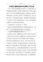 工委党风廉政建设和反腐败工作总结