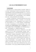 2020-2024年中国生物质能利用产业分析