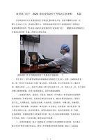 政府部门关于2020肺炎疫情防控工作情况汇报材料5篇(共6页)[汇编]
