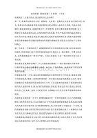 【教学素材】海伦凯勒《假如给我三天光明》 《生命最宝贵》(道德与法治人教三年级上册) (1)