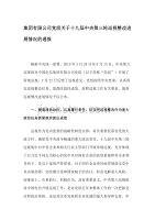 集团有限公司党组关于十九届中央第三轮巡视整改进展情况的通报