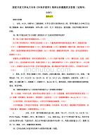 国家开放大学电大专科《外科护dafa》病例分析题题库及答案(试卷号:2403)