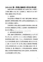 2020-2021第一学期滨海新区小学转学规定doc