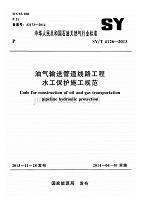 SYT4126-2013油气输送管道线路工程水工保护施工规范
