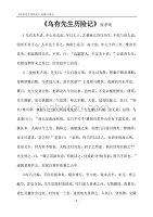乌有先生历险记(原文注释练习译文)【精较无错打印背诵版】 修订