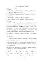 22、《五柳先生传》导学稿