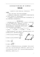 山东省实验中学2021届高三第一次诊断考试物理试卷