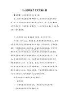 个人述职dafa范文汇编十篇(可编辑)