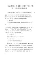 骨干教师示范课活动总结(2)
