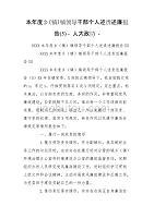 本年度乡(镇)镇领导干部个人述责述廉dafa(5)