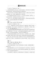 17届 高三语文 语言文字运用与名句默写 模拟题生成练 2