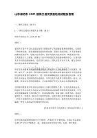 山东潍坊市2021届高三语文质量检测dafa及答案