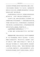 关于观看深圳经济特区建立40周年庆祝大会有感心得5篇
