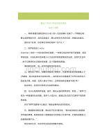 山东省青岛第二中学2017年自主招生面试试题