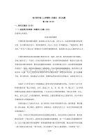 哈尔滨市高三上学期第一次测试语文dafa