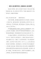 党员入党志愿书范文_发展党员入党志愿书(可编辑)