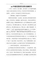 2020年镇党委委员述职述廉报告