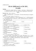 浙江省十校联盟2021届高三10月联考英语试卷