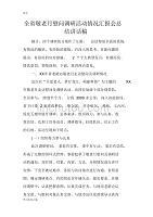 关于【范文】全省敬老月慰问调研活动情况汇报会总结讲话稿