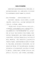 党务公开信息简报(可编辑)