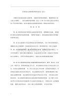 甘肃省幼儿园保教管理指导意见(试行)