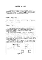 AndroidI2C精析