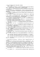 dafa语文dafa专题 《中国古代诗歌散文欣赏》情景式默写