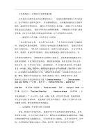 小学英语论文-小学英语口语教学通用版
