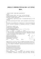 湖南省五市十校教研教改共同体2021届高三10月大联考试题政治