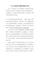 个人入党自传书写格式范例3000字(可编辑)