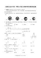 人教版2020年第一学期八年级上册数学期末模拟测试题(含答案)