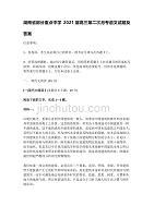 湖南省部分重点dafa2021届高三第二次月考语文dafa及答案