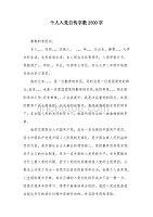 个人入党自传字数2500字(可编辑)