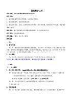 四年级上册数学教案-5.1 几何小实践(圆的初步认识)▏沪教版(31)