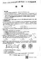金科大联考2021届高三10月质量检测物理试卷(图片版无答案)