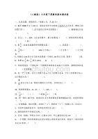 最新人教版六年级数学下册期末测试卷--修订编选