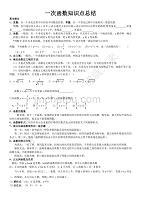 初二数学一次函数知识点总结全面-修订编选