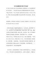 XX年县委财务年终工作总结