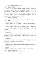 混凝土工程施工方案与技术措施-修订编选