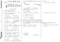 初二《整式的乘除与因式分解》八年级上册数学单元测试4试卷试题人教RJ