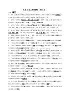 新版安规热力和机械试题库-修订编选