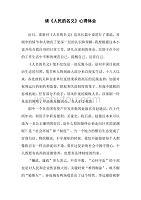 读《人民的名义》心得体会(最新编写)-修订编选