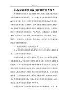 环保局科学发展观预防腐败自查报告