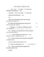 dafa生英语作文经典写作句型 修订