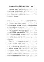 读原著学原文悟原理心得体会范文【荐读】(可编辑)
