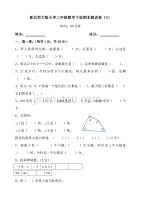 新北师大版小学二年级数学下册期末测试卷-修订编选