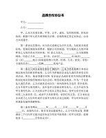 品牌合作协议书 修订