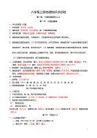 粤教版八年级上册地理知识点总结-修订编选