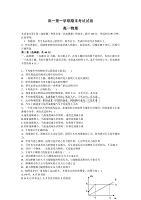 高一第一学期物理期末考试试卷(含)-修订编选