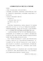 山东省潍坊市五县市2021届高三语文10月联考试题[含答案]